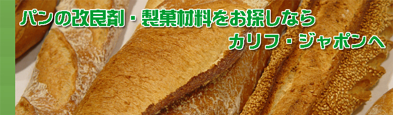 パン生地改良剤